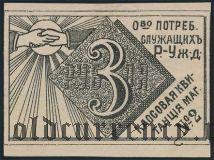 Саратов, Общество потребителей Рязанско-Уральской железной дороги, 3 рубля