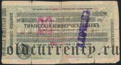 Ереван, Тифлисский Коммерческий Банк, 20 рублей 1918 года