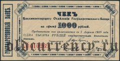 Владивосток, 1000 рублей 1920 года. Серия: АВ