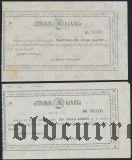 Кутаиси, 50.000 и 100.000 рублей 1921 года