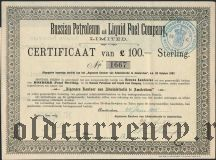 Русская нефтяная и топливная компания, 100 фунтов 1905 года