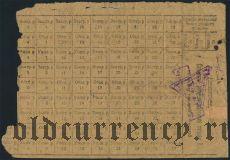 Карточка на питание, Кузнецк