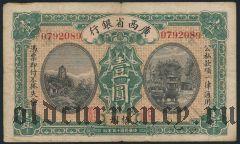 Китай, Bank of Kwangse, 1 доллар 1926 года
