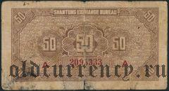 Китай, Shantung Exchange Bureau, 50 сентов
