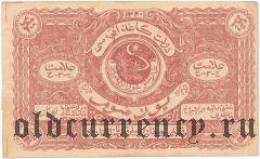 Бухара, 100 рублей 1922 года