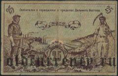 ДВР, Краснощеков, 25 рублей 1918 года