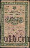 Новочеркасск, надпечатка на 25 руб. БГК 1915 года