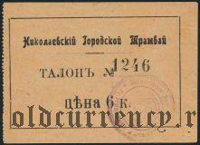 Николаевский Городской Трамвай, 6 копеек