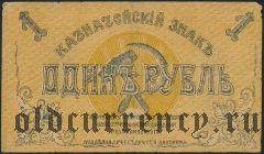 Пятигорск, 1 рубль 1918 года