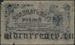 Пятигорск, 25 рублей 1918 года. Синяя