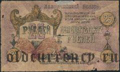 Пятигорск, 25 рублей 1918 года. Фиолетовая