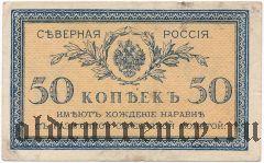 Северная Россия, 50 копеек