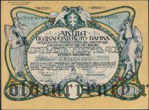 Ужгород, Подкарпатский Банк, 500 крон 1920 года
