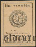 Тбилиси, Торгово-Транспортный Трудовой Союз, 50 копеек