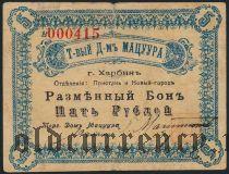 Харбин, торговый дом Мацуура, 5 рублей
