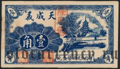 Китай, Цинчжоу, 1 цзяо = (10 фэней) 1938 года