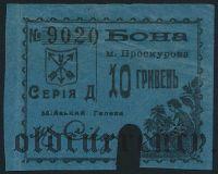 Проскуров, 10 гривен. До 15 жовтня 1920 г. (гашеная)