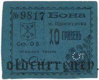 Проскуров, 10 гривен. До 1 лютого 1920 г.