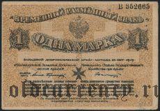 Западная Добровольческая Армия, 1 марка 1919 года