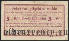 Митава, 5 пфеннингов 1915 года