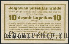 Митава, 10 копеек 1915 года