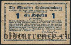 Митава, 1 копейка 1915 года