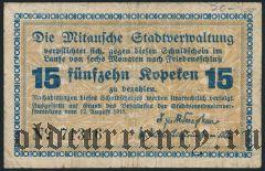 Митава, 15 копеек, Август 1915 года