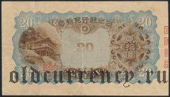 Япония, 20 иен (1931) года