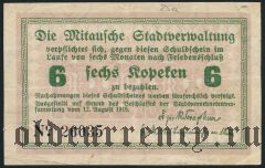 Митава, 6 копеек 1915 года