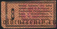 Ашхабад, 2 руб. 50 коп. круглая печать на купоне ЗС