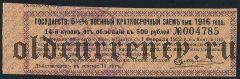 Ашхабад, 13 руб. 75 коп. овальная печать на купоне ВЗ