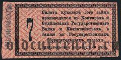 Семипалатинск, 2 руб. 50 коп. печать на купоне ЗС