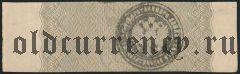 Семипалатинск, 2 руб. 75 коп. печать на купоне ВЗ 1915 г.