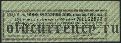 Семипалатинск, 2 руб. 75 коп. печать на купоне ВЗ 1916 г.