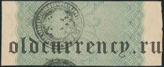 Семипалатинск, 1 руб. 37 1/2 коп. печать на купоне ВЗ 1915 г.