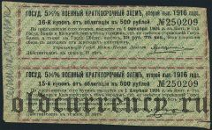 Семипалатинск, 26 руб. 85 коп. печать на 2-х купонах ВЗ 13 руб. 75 коп.