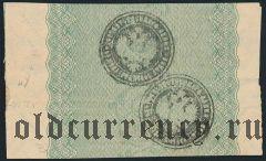 Семипалатинск, 2 руб. 75 коп. малая печать на 2-х купонах ВЗ