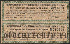 Семипалатинск, 2 руб. 75 коп. большая печать на 2-х купонах ВЗ