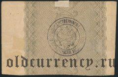 Семипалатинск, 5 руб. 50 коп. печать на 2-х купонах ВЗ 2 руб. 75 коп.