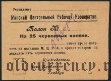 Минск, ЦРК, 25 копеек. Образец