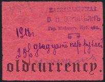 Майкоп, парикмахерская Элмасьянъ, 25 рублей 1918 года