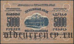 ЗСФСР, 5.000 рублей 1923 года. Первый выпуск