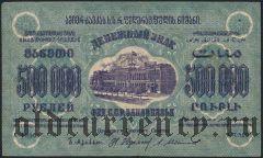 ЗСФСР, 500.000 рублей 1923 года. Первый выпуск