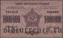 ЗСФСР, 1.000.000 рублей 1923 года. Первый выпуск