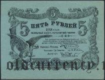 Могилев, 5 рублей 1918 года
