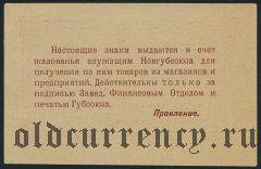 Новгород, Губсоюз, 1 рубль
