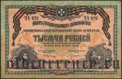 ВСЮР, 1000 рублей 1919 года, серия: ЯА-026
