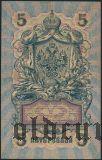 5 рублей 1909 года. Серия: УА-001