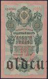 10 рублей 1909 года. Шипов/Метц. Брак (орел без гербов)