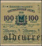 Псков, 4% заем, 100 рублей 1918 года